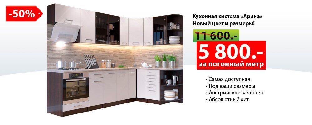 Комод мебель официальный сайт ижевск